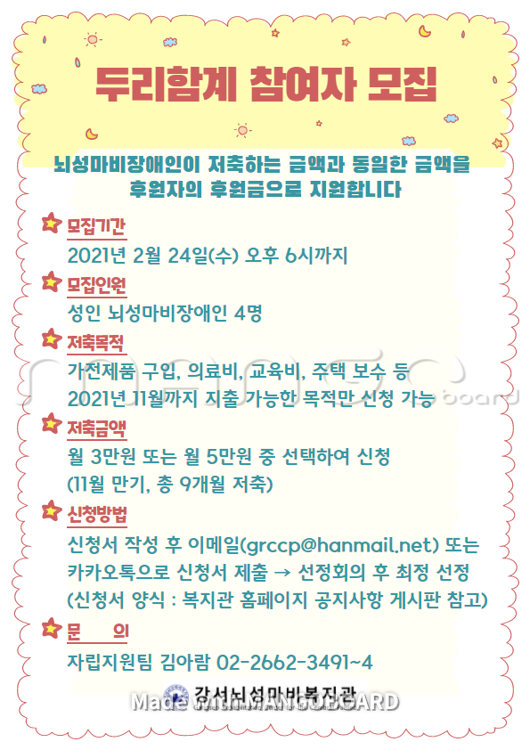 두리함계 홍보지.png