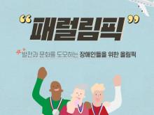 5월 카드뉴스 (패럴림픽)_1.jpg